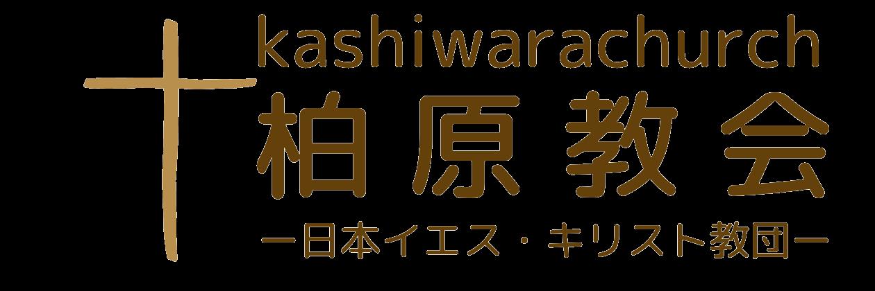 日本イエス・キリスト教団  柏 原 教 会